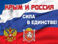 с  Днем воссоединения Крыма с Россией