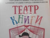 «Муниципальная система образования: пространство образовательных возможностей и общественного диалога»
