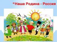 «Россия – Родина моя!».