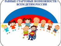"""""""Разные возможности - равные права""""."""