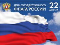 «День флага России»
