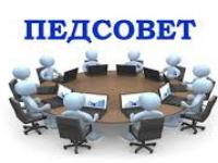 «Перспективы и основные направления деятельности педагогического коллектива на 2018/2019 учебный год»