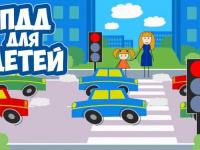 «Учите правила дорожного движения!»