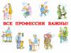 «Профессии наших родителей»